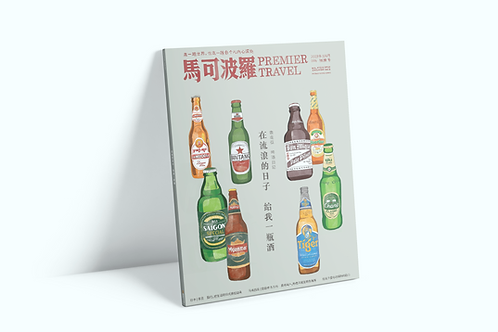 【微醺号】东南亚   在流浪的日子,给我一瓶酒