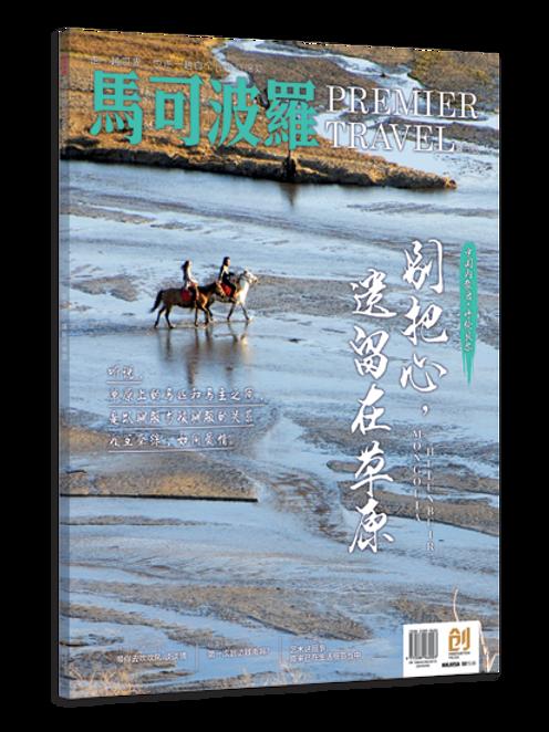 【复兴号】中国内蒙古 | 别把心,遗留在草原