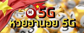 เช็คผลหวยฮานอย-5G.jpg