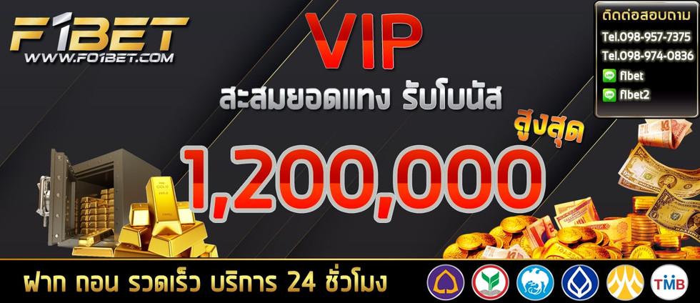 FO1BET ระบบสะสม VIP รับโบนัส 1 ล้านบาท