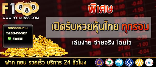 ต้นฉบับป้าย-หุ้นไทย888.png