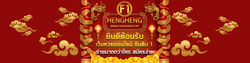 ต้นฉบับหน้าหลักhengheng2