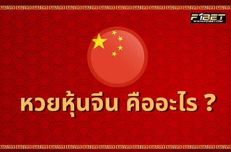 หวยหุ้นจีนคืออะไร.jpg