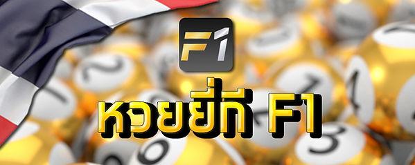 เช็คผลหวยยี่กี-F01BET.jpg