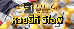 เช็คผลหวยยี่กี-F1-VIP.jpg
