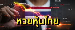 เช็คผลหวยหุ้นไทย.jpg