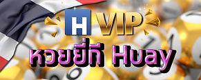 ปุ่มหวยยี่กี-HUAY-VIP.jpg