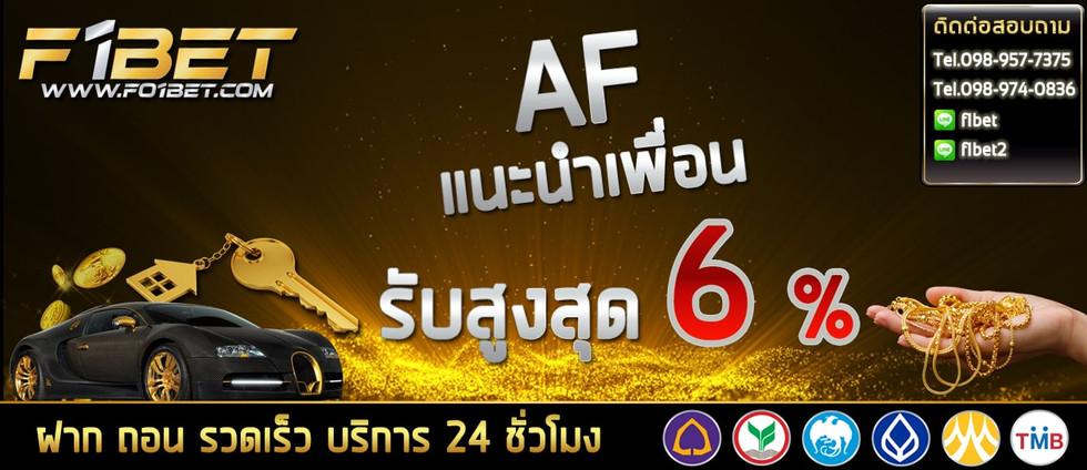 FO1BET ค่าแนะนำ AF  6 เปอร์เซ็นต์
