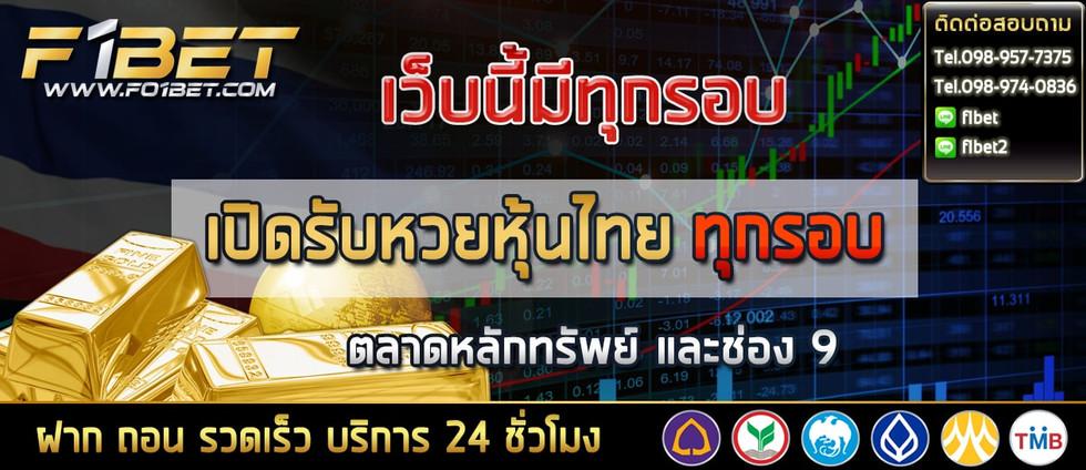 FO1BET หวยหุ้นไทยเปิดทุกรอบ
