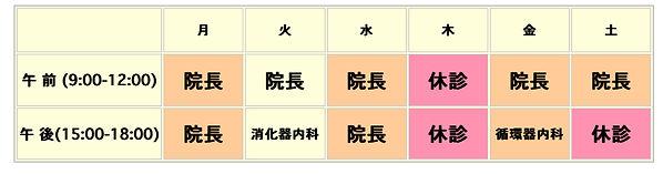 診療表.jpg