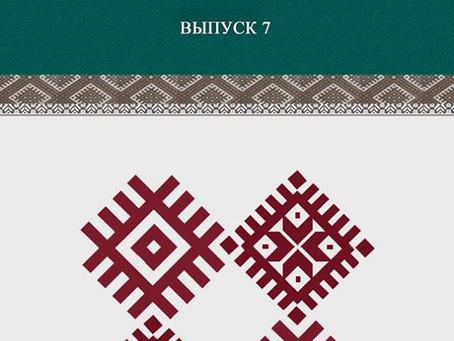 «Латыши и белорусы: вместе сквозь века. 7 выпуск.»