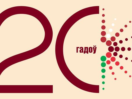 20 лет Центру белорусской культуры (Даугавпилс)