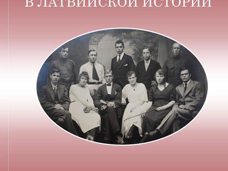 """""""Белорусский след в латвийской истории"""""""