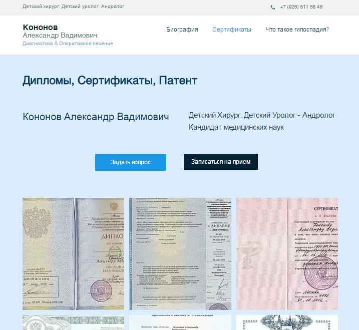 Angelina_Dederer_Website_Certificate