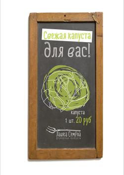Lavka Semena Poster