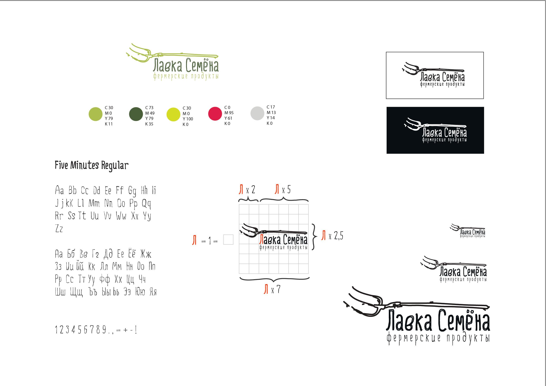 Lavka Semena Logo and Corporate colors