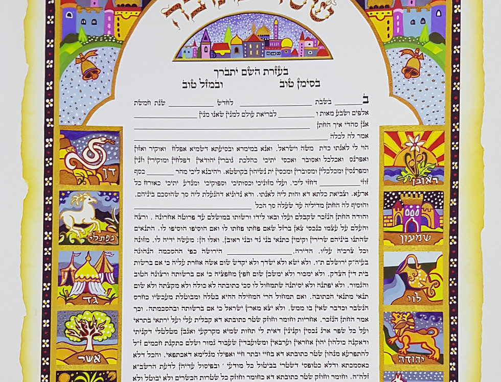 Ketubah Marriage Contract Wedding- Tribes of Israel