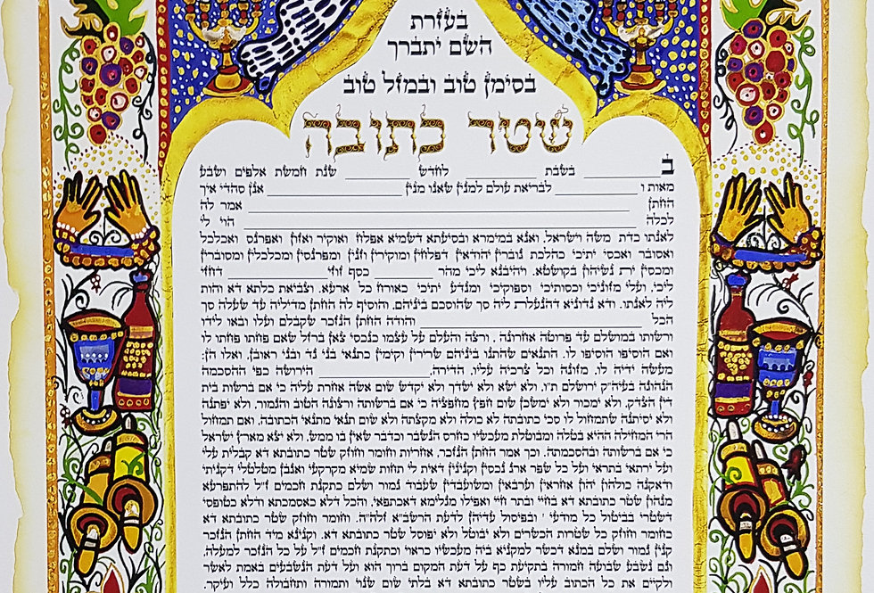 Ketubah Marriage Contract Wedding - Priestly blessing