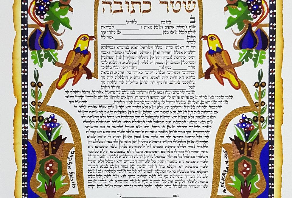 Ketubah Marriage Contract Wedding Hamsa