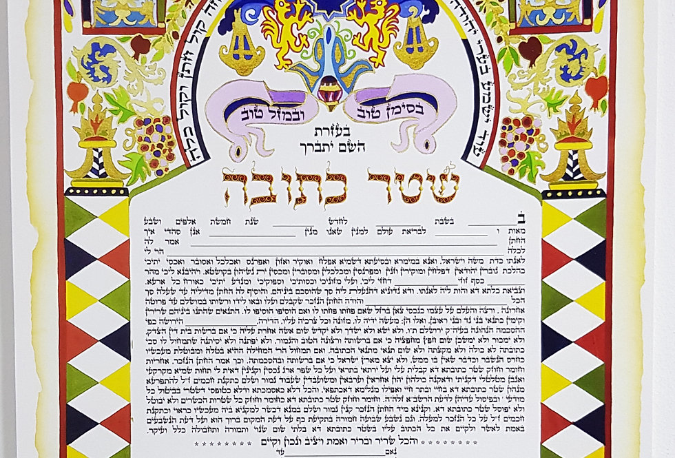 Ketubah Marriage Contract Wedding First fruits