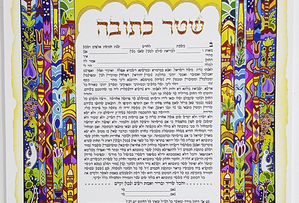Ketubah Marriage Contract Wedding Gates of Jerusalem