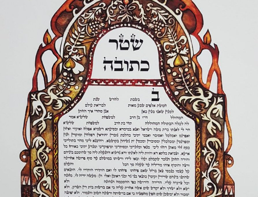 Ketubah Marriage Contract Wedding Aquarelle