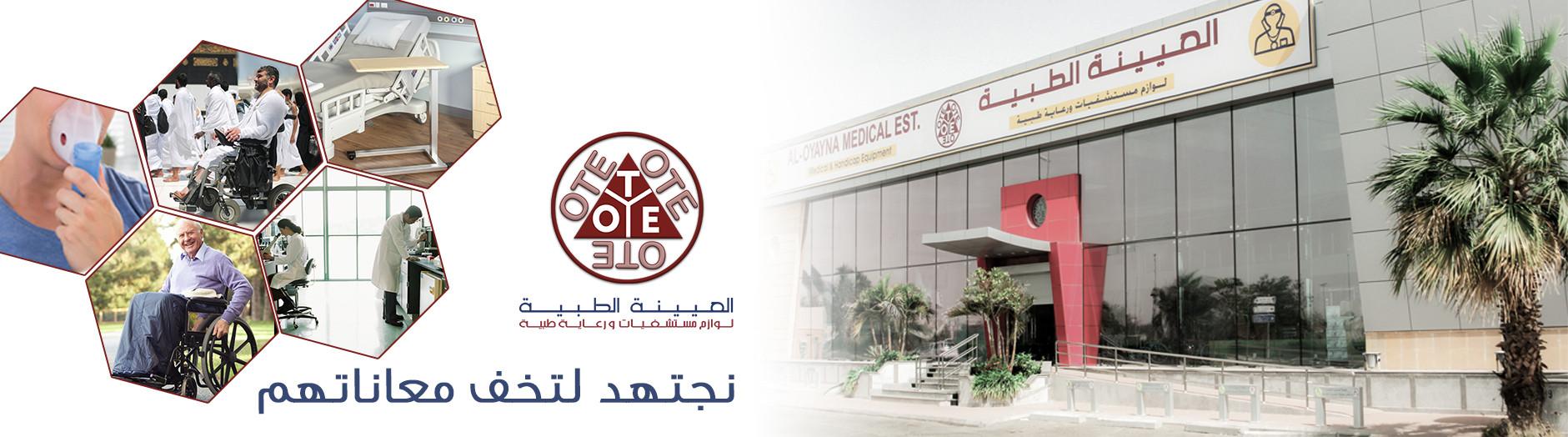 معدات طبية العيينة الطبية Jeddah