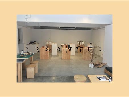 個展の話2|革製品|革小物|レザー|革財布|名刺入れ|コインケース|東京|DELIFE|マスク|カスタムオーダー|ビーガン|サステナブル