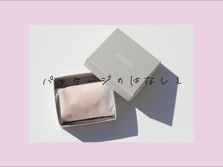パッケージの話2|革製品|革小物|レザー|革財布|名刺入れ|コインケース|東京|DELIFE|マスク|カスタムオーダー|ビーガン|サステナブル