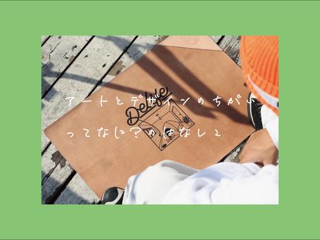 アートとデザインの違いってなに?の話②|革製品|革小物|レザー|革財布|名刺入れ|コインケース|東京|DELIFE|マスク|カスタムオーダー|ビーガン|サステナブル