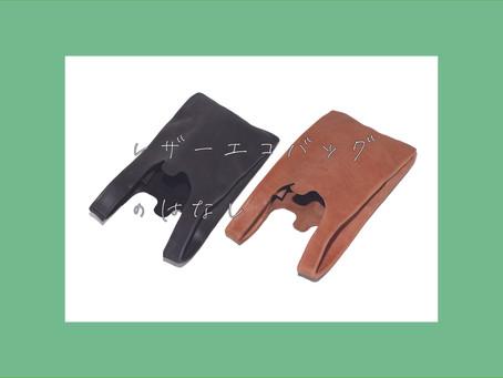 レザーエコバッグの話 |革製品|革小物|レザー|革財布|名刺入れ|コインケース|東京|DELIFE|マスク|カスタムオーダー|ビーガン|サステナブル|エコバッグ