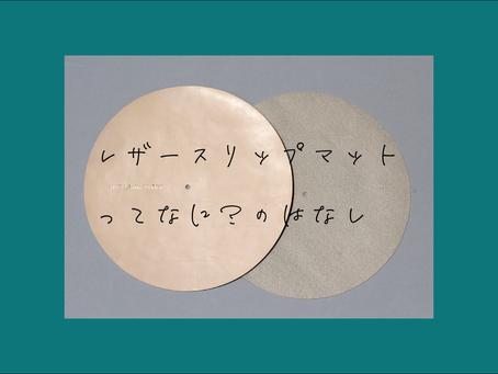 レザースリップマット ってなに?の話|革製品|革小物|レザー|革財布|名刺入れ|コインケース|東京|DELIFE|マスク|カスタムオーダー|ビーガン|サステナブル
