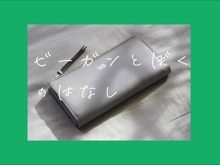 ビーガンと僕 |革製品|革小物|レザー|革財布|名刺入れ|コインケース|東京|DELIFE|マスク|カスタムオーダー|ビーガン|サステナブル
