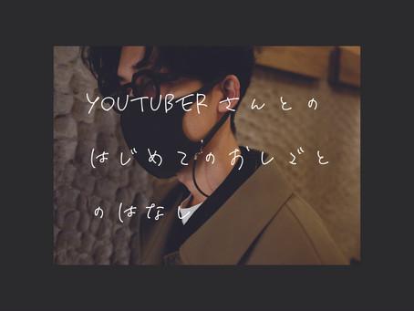 youtuberさんとの初めてのお仕事の話|革製品|革小物|レザー|革財布|名刺入れ|コインケース|東京|DELIFE|マスク|カスタムオーダー|ビーガン|サステナブル