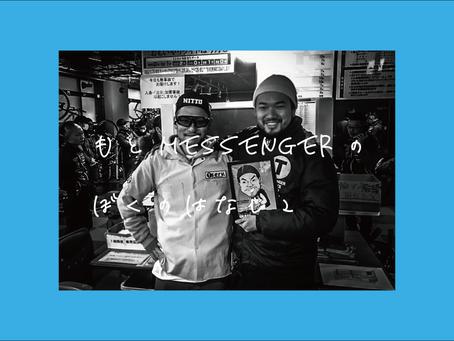 元メッセンジャーの僕の話2|革製品|革小物|レザー|革財布|名刺入れ|コインケース|東京|DELIFE|マスク|カスタムオーダー|ビーガン|サステナブル