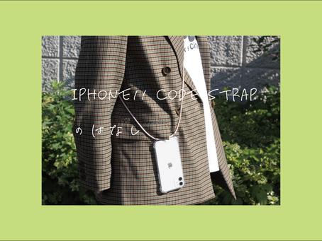 iPhone11 code strapの話 |革製品|革小物|レザー|革財布|名刺入れ|コインケース|東京|DELIFE|マスク|カスタムオーダー|ビーガン|サステナブル|iPhone