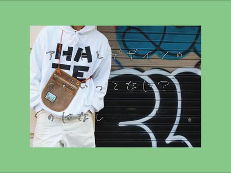 アートとデザインの違いってなに?の話|革製品|革小物|レザー|革財布|名刺入れ|コインケース|東京|DELIFE|マスク|カスタムオーダー|ビーガン|サステナブル
