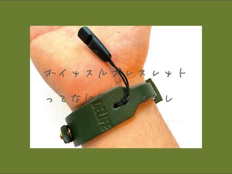 ホイッスルブレスレットってなに?の話|革製品|革小物|レザー|革財布|名刺入れ|コインケース|東京|DELIFE|マスク|カスタムオーダー|ビーガン|サステナブル