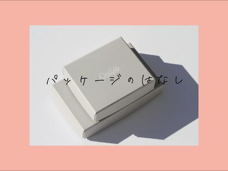 パッケージの話|革製品|革小物|レザー|革財布|名刺入れ|コインケース|東京|DELIFE|マスク|カスタムオーダー|ビーガン|サステナブル