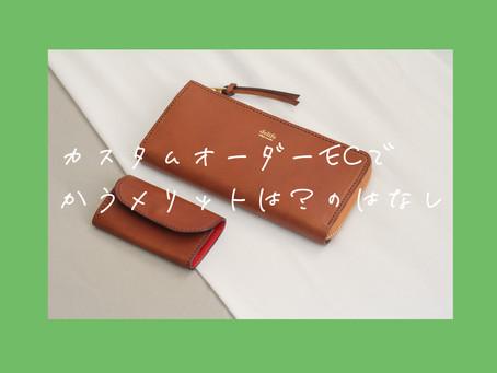 delife custum orderで購入するメリットは?の話|革製品|革小物|レザー|革財布|名刺入れ|コインケース|東京|DELIFE|マスク|カスタムオーダー
