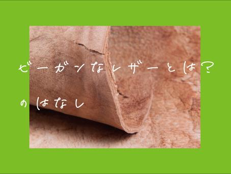 ビーガンレザーとは?の話 |革製品|革小物|レザー|革財布|名刺入れ|コインケース|東京|DELIFE|マスク|カスタムオーダー|ビーガン|サステナブル