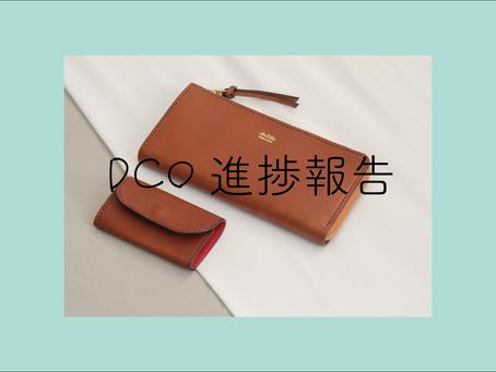 dco進捗報告|革製品|革小物|レザー|革財布|名刺入れ|コインケース|東京|DELIFE|マスク|カスタムオーダー|ビーガン|サステナブル