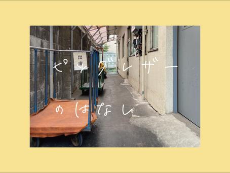 ピックレザーの話|革製品|革小物|レザー|革財布|名刺入れ|コインケース|東京|DELIFE|マスク|カスタムオーダー|ビーガン|サステナブル