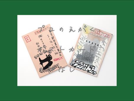 プロが描くレザーポストカードの話 |革製品|革小物|レザー|革財布|名刺入れ|コインケース|東京|DELIFE|マスク|カスタムオーダー|ビーガン|サステナブル