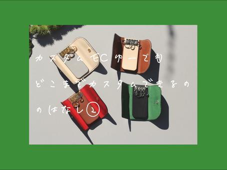 delife custum order』ってどこまでカスタムできるの?②|革製品|革小物|レザー|革財布|名刺入れ|コインケース|東京|DELIFE|マスク|カスタムオーダー
