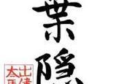 Hagakure - il libro dei samurai