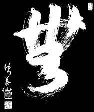 Hishiryo - la coscienza oltre il pensiero