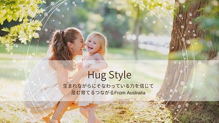 生まれながらにそなわっている力を信じて 産む育てるつながるFrom Australia.jpg