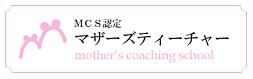 banner_mothersteacher-1.png