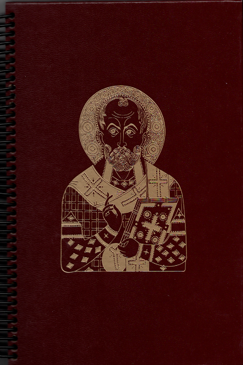 Journey Across Russia Book Journal